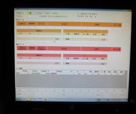 データ処理システム画面